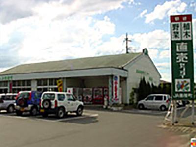 用土農産物直売センター