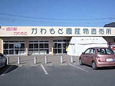 川本農産物直売所